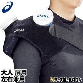 最大10%引クーポン アシックス アイシングサポーター(肩用) 一般用フリーサイズ BEE-60