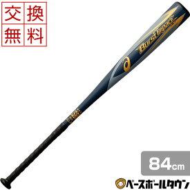 【交換送料無料】アシックス 野球 バット 軟式金属 バーストインパクトEX トップバランス 84cm 740g平均 BB4035 一般用