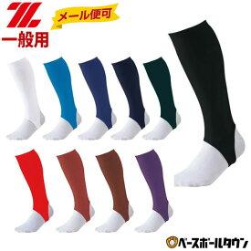 野球 ストッキング 一般用 ゼット 超ローカット 天竺編み BK85A メール便可