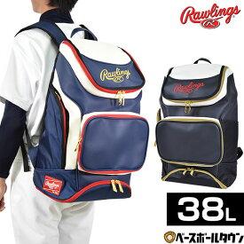 最大10%引クーポン ローリングス 野球 チームバックパック 約38L EBA9S01 バッグ刺繍可(有料) バッグ かばん リュックサック 部活 合宿 林間学校 楽天スーパーSALE
