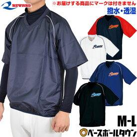 最大10%引クーポン レワード 野球 Vネックジャケット 半袖 メンズ Vジャン GW-28 ウインドブレーカー トレーニング シャカシャカ 大人 野球ウェア メール便可