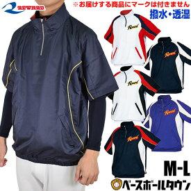最大10%引クーポン レワード 野球 ハーフジップジャケット 半袖 メンズ 高校野球対応 GW-31 グラコン トレーニング アウター 高校生 野球ウェア