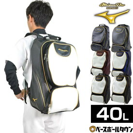 20%OFF ミズノプロ バックパック リュックサック 野球 バッグ 1FJD6000 バッグ刺繍可(有料) 部活 合宿