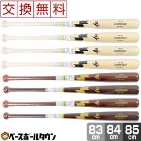 【あす楽】【交換送料無料】SSK バット 野球 硬式木製 メイプル リーグチャンプ83cm 84cm 85cm 890g平均 坂本型 田中和型 T6型 H52型 SBB3009 一般 大人用 高校野球