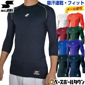 【あす楽】SSK アンダーシャツ 7分袖 野球 SCβやわらかローネック7分袖フィット オールシーズン 吸汗速乾 丸首 クルーネック SCB019L7 一般 大人 メンズ メール便可