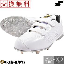 最大10%引クーポン 【交換送料無料】SSK スパイク 埋込金具 樹脂底 グローロード TT-V-W ホワイト×ホワイト ベルクロ ローカット SSF3007 2020 野球 一般用 メンズ 男性 大人 白スパイク