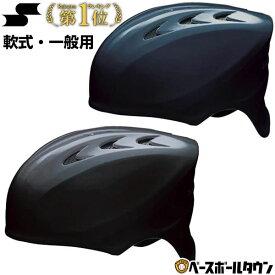 最大10%引クーポン SSK 野球 軟式 キャッチャーズヘルメット 一般 エアベンチレーション機能 軽量設計 収納袋付き 捕手用 キャッチャー用 CH210