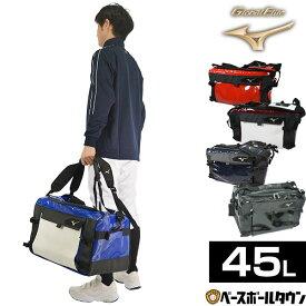 最大10%引クーポン 野球 バッグ ミズノ グローバルエリート GEセカンドバッグエナメル 約45L 1FJD9012 バッグ刺繍可(有料) かばん 旅行 合宿