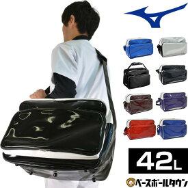 【あす楽】バッグ 野球 ミズノ セカンドバッグエナメル 約42L 1FJD9023 バッグ刺繍可(有料) ショルダーバッグ かばん 旅行 合宿 部活 遠征