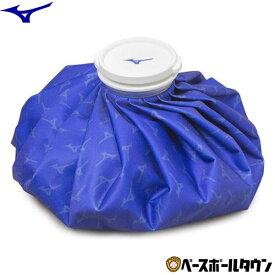 最大10%引クーポン ミズノ アイシングバッグ Mサイズ 直径約23cm 1GJYA22600 野球 スポーツ 氷のう 氷嚢 スポーツ タイムセール