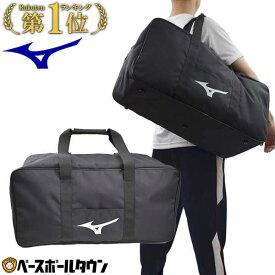 最大10%引クーポン 野球 バッグ ミズノ 用具ケース(キャッチャー用具1セット入れ) 1FJC6021