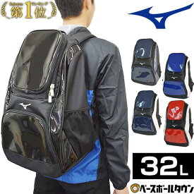 【あす楽】野球 バックパック ミズノ リュック 約32L 1FJD7020 バッグ刺繍可(有料) デイパック エナメル 一般 大人 ジュニア 少年
