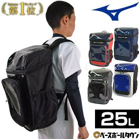 【あす楽】野球 バックパック ジュニア ミズノ 約25L リュックサック デイパック 少年用 バッグ バッグ刺繍可(有料) 部活 合宿 1FJD7021