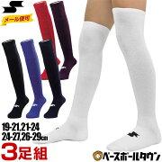 3足組カラーソックス野球用品SSK19cm〜29cm2017アンダーソックスジュニア用一般用靴下子ども大人あす楽