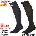 【あす楽】ローリングス 超伸 5本指 2足組ロングソックス ロング丈 AAS9S02 野球 ウエア 靴下 一般用 アンダーストッ…