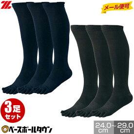 最大10%引クーポン 野球 ソックス 5本指 3足組 メール便可 ゼット 3Pカラーソックス ブラック ネイビー BK035C 一般 大人 黒靴下 紺靴下 BK035CL BK035CO