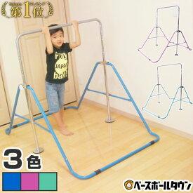 【あす楽】折りたたみ鉄棒(子供用/40kgまで) ブルー・ピンク・グリーン 室内・屋外使可 運動器具 男の子 女の子