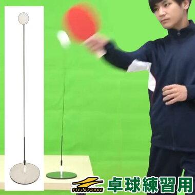 卓球練習トレーニング卓球用スウィングパートナーBTKP-200フィールドフォース【12/20(金)発送予定予約販売】