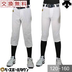【交換送料無料】野球 ユニフォームパンツ 選べる2タイプ! デサント 練習着 パンツ ジュニア Sホワイト JDB-1010P JDB-1014P ウェア 野球ズボン