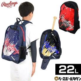 【あす楽】野球 ジュニア用 バックパック ローリングス 約22L EBP9F03 2020後期NEWカラー 少年用 子供用 バッグ リュックサック 部活 合宿