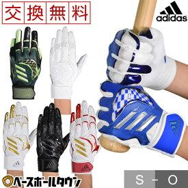 【あす楽】【交換送料無料】アディダス 5T バッティンググローブ 大人 両手用 バッティンググラブ 手袋 GLJ31 メール便可 野球