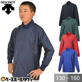 最大10%引クーポン ウインドシャツ ジュニア用 デサント 軽量 防風 ハイネック 長袖 PJ-252J 少年用 野球ウェア トレーニングジャケット シャカシャカ