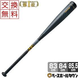 【あす楽】【交換送料無料】バット 野球 軟式 FRP SSK MM18 83cm 84cm 85.5cm トップバランス ブラック SBB4023 2020年NEWモデル