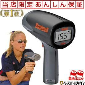 スピードガン 野球 当店限定6ヶ月延長保証 デジタルスピードガン ブッシュネル スピードスターV 電池&ウエストホルダー付 1年保証 携帯型