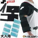 アイシング SSK 野球・ソフトボール アイシングサポーター アイスパック(4つ・3つタイプ各1個)付属 左右兼用 肩・肘 …