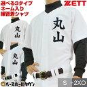 まとめ買いクーポンあり 【名前入り】選べる3タイプ 名入れ 野球 ユニフォームシャツ ゼット ネームプリント 練習着シャツ フルオープンタイプ プルオーバータイプ ニット メッシュ ラバープリント マーク ネーム入り メンズ ウェア