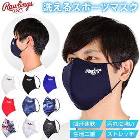 ローリングス 吸汗速乾&やわらかスポーツマスク 大きめ ゆったりサイズ 大人用 飛沫飛散防止 一般 メール便可