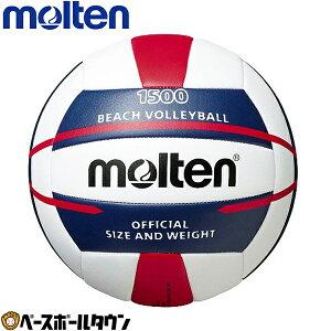 最大2千円引クーポン ビーチバレー ボール モルテン(molten) ビーチバレーボール1500 v5b1500-wn