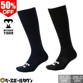 最大10%引クーポン 50%OFF 美津和タイガー 野球 パイルソックス2足組 ロングソックス ロング丈 靴下 ACMTKS-082 メール便可 半額以下