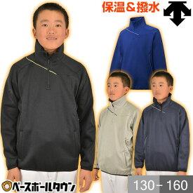 最大10%引クーポン デサント フリースジャケット ジュニア用 バリアフリース パーカー 少年用 はっ水 保温 防寒 DBX-2762J 子供用 野球ウェア