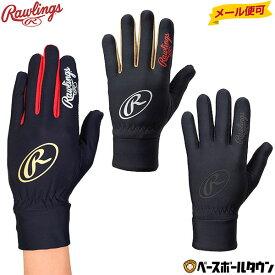最大10%引クーポン ローリングス ハイパーストレッチ ニット手袋 EAC10F02 野球 練習 トレーニング 一般 大人 男女兼用 ユニセックス メール便可