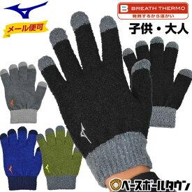 最大10%引クーポン ミズノ 手袋 ブレスサーモ マシュマロのびのび 子供から大人まで着用可能 吸湿発熱素材 32JY9601 秋冬 防寒具 ユニセックス メール便可