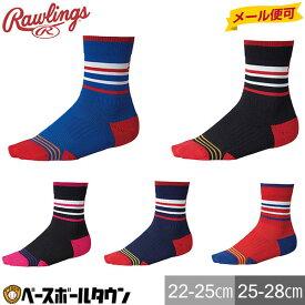 最大10%引クーポン 野球 ソックス ローリングス ラインミドルソックス 22〜25cm 25〜28cm ジュニア〜一般 AAS10S01 2020 ふくらはぎ ショートソックス 靴下 くつ下 野球ウェア メール便可 男の子 女の子 キッズ