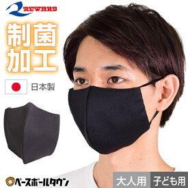 最大10%引クーポン レワード 立体スポーツマスク 制菌加工素材使用 裏メッシュ 選べる2サイズ 子供・女性用〜大人用 日本製 飛沫飛散防止 洗えるマスク AC-225 メール便可