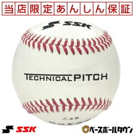 最大2千円引クーポン 当店限定6ヶ月保証 SSK テクニカルピッチ 投球測定トレーニングボール TP001
