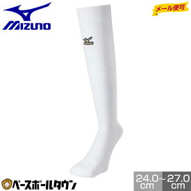 最大10%引クーポン ミズノ アンダーストッキング mizuno グローバルエリート プロモデル 52UW179 ソックス 野球 野球ウェア メール便可