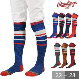 最大10%引クーポン ローリングス ラインロングソックス ロング丈 AAS9S03 AAS9S04 野球 ウエア 靴下 一般用 アンダーストッキング