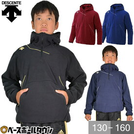 最大10%引クーポン デサント フリースジャケット ジュニア 長袖 パーカー 保温 防寒 防風 DBX-2360JB 野球ウェア