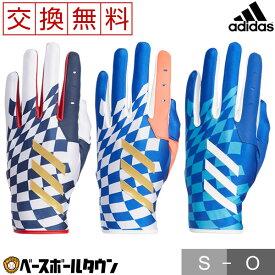 【交換送料無料】40%OFF アディダス 野球 5Tフィールディンググローブ 守備用手袋 片手用(右手用/左手用) 守備手袋 GLJ25 一般 メール便可