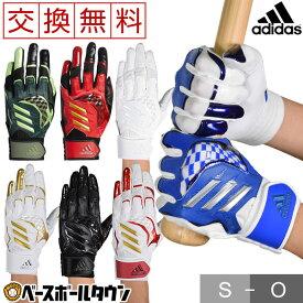 【交換送料無料】40%OFF アディダス 5T バッティンググローブ 大人 両手用 バッティンググラブ 手袋 GLJ31 メール便可 野球
