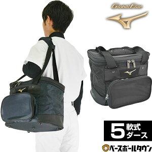 最大10%引クーポン ボールケース 野球 ミズノ グローバルエリート 硬式 軟式 5ダース入れ ボールバッグ 1FJB8010 バッグ刺繍可(有料)