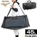 最大10%引クーポン 野球 バッグ ミズノ グローバルエリート GE用具ケース 約110L 鞄 1FJC8010 バッグ刺繍可(有料) ラ…