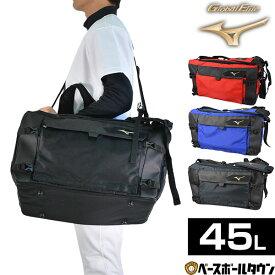 最大2千円オフクーポン 野球 バッグ ミズノ グローバルエリート GEセカンドバッグナイロン 約45L 1FJD9011 かばん 旅行 合宿