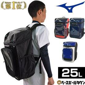 最大10%引クーポン 野球 バックパック ジュニア ミズノ 約25L リュックサック デイパック 少年用 バッグ バッグ刺繍可(有料) 部活 合宿 1FJD7021 男の子 女の子 キッズ