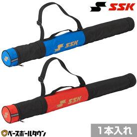 最大10%引クーポン 50%OFF SSK 野球 バットケース 1本入れ BA5010F 一般用 大人 男性 メンズ バットバッグ 1本用 楽天スーパーSALE