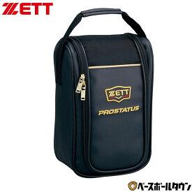 ゼット プロステイタス シューズケース 大人 シューズバッグ BAP321 野球 バッグ刺繍可(有料)